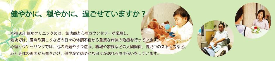 熊本市健軍にある気功と心理カウンセリングのクリニック。心と身体の両面からサポートを行っています。